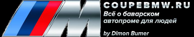 Новости, видео и фото автомобилей марки БМВ. Последние тест драйвы, отзывы владельцев и технические характеристики (не только купе).