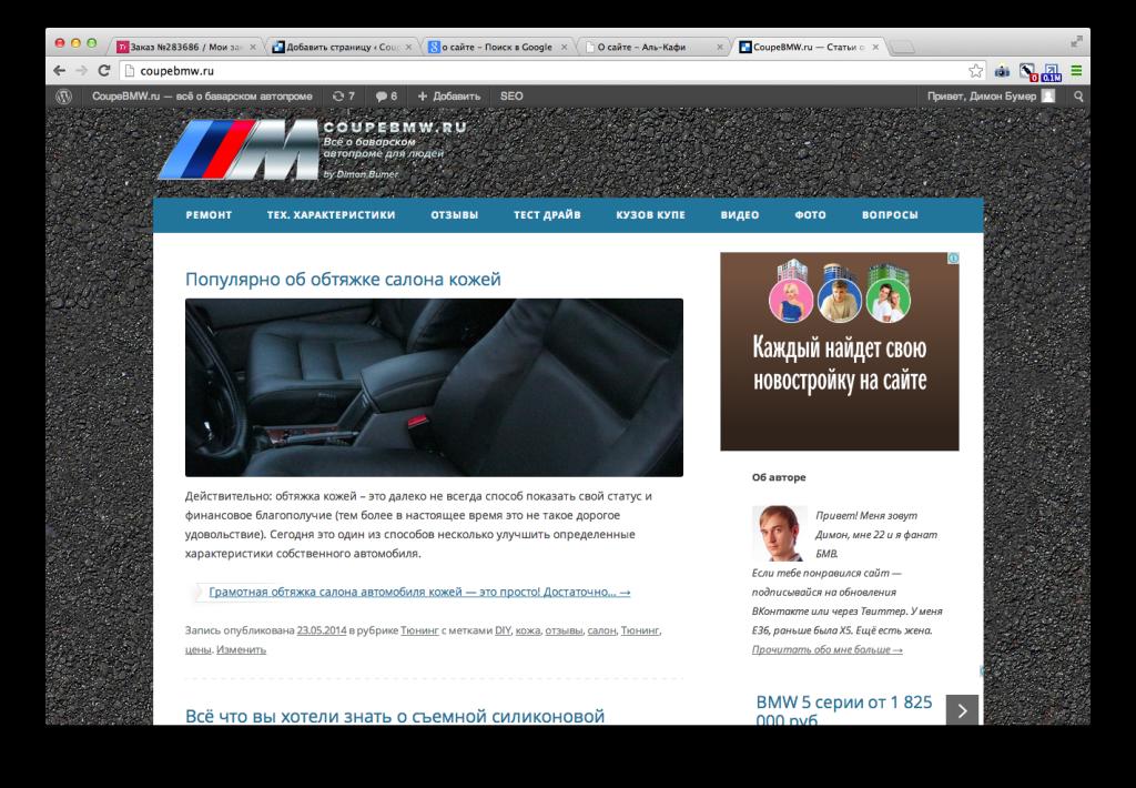 О сайте coupebmw.ru и о его авторе